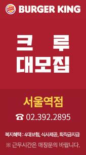 서울역점 크루 대모집 지원문의 02-392-2895
